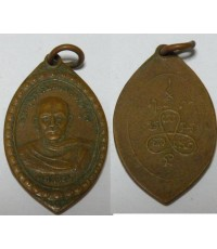 เหรียญพระครูวรกันทราจารย์ (บู้) ปี2500 เหรียญที่2.