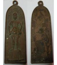 เหรียญพระยาพิชัยดาบหัก รุ่นปี2514 เนื้อทองแดง