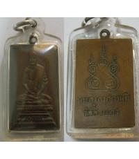 เหรียญหลวงปู่เผือก วัดกิ่งแก้ว รุ่น2 ปี2496