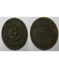เหรียญหลวงพ่อวัดเขาตะเครา งานทำบุญอายุครบ 5 รอบ ปี2513