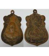 เหรียญหลวงพ่อวัดหัวนา รุ่นแรก ปี2507 เนื้อทองแดง บล๊อกแรก