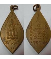 เหรียญหลวงพ่อปู่สามร้อยยอด จ.ประจวบคีรีขันธ์ รุ่นแรก เนื้อทองแดง ปี2514