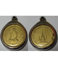 เหรียญในหลวงทรงผนวช วัดบวรนิเวศ ปี2508 เนื้อฝาบาตร พิมพ์ธรรมดา5