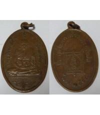 เหรียญหลวงพ่ออี๋ วัดสัตหีบ ที่ระลึกในการสร้างพระอุโบสถ ปี 2504 พิมพ์นิยม ส. ไหล