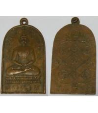 เหรียญอาจารย์เฮง วัดบ้านขอม จ.สมุทรสาคร รุ่นแรก พิมพ์แจกผู้ชาย เนื้อทองแดง