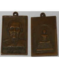 เหรียญพระครูบวรธรรมกิจ3 (หลวงปู่เทียน) ปี2506