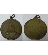เหรียญพระครูนิครปทุมภรณ์ (หลวงพ่ออ๋อย สุวรรณโน) วัดหนองพลับ ครั้งที่ 1 ปี 2506 เนื้อทองเหลือง