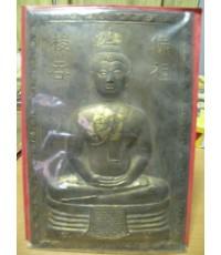 แผ่นปั้นหลวงพ่อโสธร ปี2505 พืมพ์มีหนังสือจีน