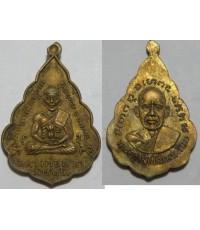 เหรียญหลวงปู่ทวด รุ่นใบสาเก เนื้อทองแดงกะไหล่ทอง ปี2508 วัดช้าง