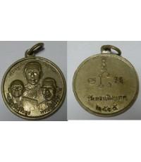 เหรียญสามอาจารย์ พระครูสาครญาณ พระครูวชิรวุฒิกร พระครูสิริวัชรภัย วัดดอนผิงแดด ปี2515 จ.เพชรบุรี
