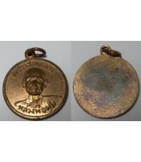 เหรียญหลวงพ่อมุม วัดปราสาทเย่อ จ.ศรีษะเกศ รุ่นพิเศษ เนื้อทองแดง