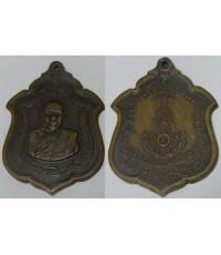 เหรียญหลวงพ่อแดงวัดเขาบันไดอิฐ จ.เพชรบุรี รุ่นแม่ทัพภาค บล๊อกมีดาว เนื้อฝาบาตร2