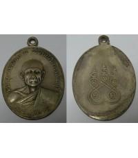 เหรียญพระครูพรหมวิหารธรรม วัดพรหมวิหาร จ.เพชรบุรี ปี 2507