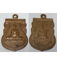 เหรียญหลวงพ่อปู่วัดโกรกกราก รุ่น2 ปี2514 เนื้อทองแดง2