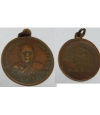 เหรียญพระอุปฌาย์ เก่า ไม่รู้ที่ เนื้อทองแดง