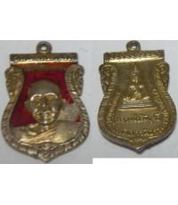 เหรียญสมเด็จพระวันรัต เขมจารี งานผูกพัทธสีมาวัดเวตวันธรรมาวาส ปี2510 เนื้อเงินลงยาสีแดง