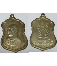 เหรียญพระอาจารย์ฝั้น อาจาโร เนื้อทองแดง กะไหล่เงิน