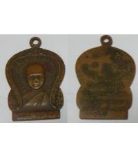 เหรียญพระอาจารย์วิริยังค์ ที่ระลึกในงานผูกพัทธสีมาวัดธรรมมงคล ปี2510 เนื้อทองแดง2