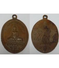 เหรียญพระพุทธไตรรัตนายก หลวงพ่อโต วัดกัลยา เนื้อทองแดง
