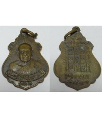 เหรียญพระครูสีลวิสุทธาจารย์ (หลวงพ่อผิว) วัดสง่างาม รุ่นพิเศษ ปี2517 เนื้อฝาบาตร