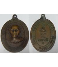 เหรียญหลวงพ่อทองสุข วัดสะพานสูง ที่ระลึกอายุครบ 6 รอบ ปี2517 เนื้อทองแดงรมดำ
