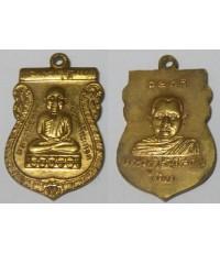 เหรียญหลวงพ่อทวด วัดช้างไห้ รุ่นแรก