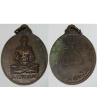 เหรียญหลวงพ่อทบ ที่ระลึกในการสร้างวิหาร วัดจันทร์นิมิต เพชรบูรณ์ เนื้อทองแดง