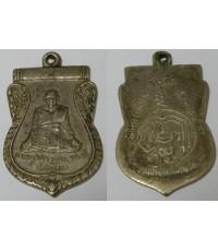 เหรียญพระครูศิริวรคุณ ทองดี (โสภโณ) งานเลื่อนสมณศักดิ์ วัดพระยาศิริ ปี2500  งานเลื่อนสมณศักดิ์