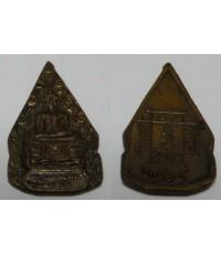 เหรียญหลวงพ่อวัดมงคลบพิธ ปี2514