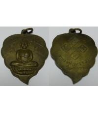 เหรียญหลวงพ่อพระงาม กึ่งพุทธกาล จ.ลพบุรี เนื้อฝาบาตร