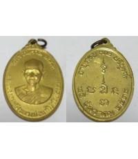 เหรียญหลวงพ่อแก้ว วัดช่องลม อายุครบ 72 ปี พ.ศ. 2518 เนื้อฝาบาตร