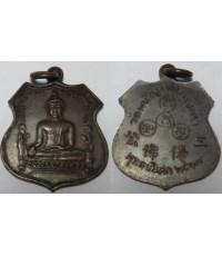 เหรียญพระพุทธไตรยรัตนายก วัดพนัญเชิง ปี 2517 เนื้อทองแดง