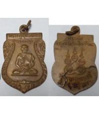 เหรียญพระครูสุตาธิการ (หลวงพ่อทองอยู่ วัดใหม่หนองพระองค์ ที่ระลึกอายุครบ 83 ปี พ.ศ. 2512 nbsp; nbsp;