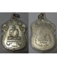 เหรียญพระครูหงษ์ สุชาโต รุ่นพิเศษ วัดบางพลีใหญ๋ เจ้าคณะตำบลบางโทรัด อ.เมือง จ.สมุทรสาคร เนื้อเงิน