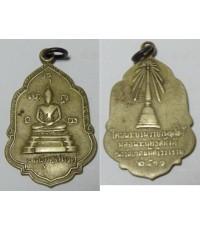 เหรียญพระพุทธสิหิงค์ งานหล่อพระพุทธสิหิงค์ วัดเกตุมดีศรีวราราม ปี 2511 เนื้ออาบาก้า nbsp; nbsp;