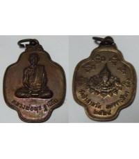 เหรียญหลวงพ่อพุธ ฐานิโย วัดป่าสาลวัน นครราชสีมา ปี 2528