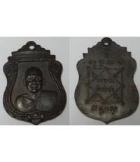 พระเครื่อง เหรียญหลวงพ่อเพิ่ม รุ่นแรก จ.นครปฐม เนื้อทองแดงรมดำ