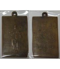 เหรียญหลวงพ่อแช่ม พิมพ์สี่เหลี่ยม หลวงพ่อปาน วัดบางนมโคสร้าง ปี 2482 วัดท่าฉะลอง เนื้อทองแดง