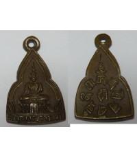 เหรียญพระพุทธ วัดถาวรวราราม หลังยันต์ เนื้อฝาบาตร