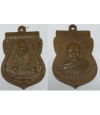 เหรียญหลวงพ่อทวด วัดช้างไห้ ด้านหลังพระอธิการประวิงวิริยะธโร ปี 2512 เนื้อทองแดง