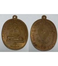 เหรียญหลวงปู่ดู่ วัดสะแก พิมพ์หลวงปู่ทวด ที่ระลึก ว.ส.ท. ปี2520 เนื้อทองแดง