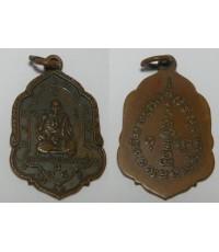 เหรียญหลวงพ่อเต๋ คงทอง จ.นครปฐม เนื้อทองแดง