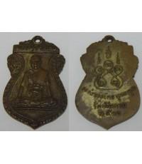 เหรียญพระครูศิริโสภณ วัดบ้านตาบ จ.ระยอง ปี 2500 ทองแดงกะไหล่ทอง