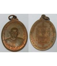 เหรียญหลวงพ่ออบ วัดถ้ำแก้ว จ.เพชรบุรี เป็นที่ระลึก อายุวัณโณ เนื้อทองแดง