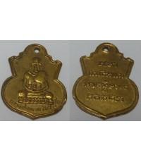 เหรียญปู่ทวด พิมพ์น้ำเต้า หน้าแก่ นิยม มีฟัน เนื้อทองแดงกะไหล่ทอง