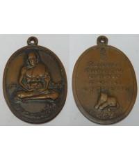 เหรียญหลวงพ่อเปิ่น รุ่นพิเศษ รุ่นแรก ปี 2519 เนื้อทองแดง