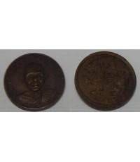 เหรียญหลวงพ่อพรหม วัดขนอนเหนือ หลังสิงห์ เหรียญกลม ต๊อกโค๊ต เนื้อทองแดง