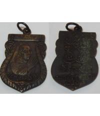 เหรียญหลวงพ่อคล้าย วัดสวนขัน ปี 2500 บล็อกธรรมดา เนื้อทองแดงรมดำ