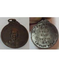 เหรียญพระอาจารย์ฝั้น อาจาโร วัดถ้ำขาม อ.พรรณานิคม จ.สกลนคร รุ่น ส.ส. ปี 2518 เนื้อทองแดง4