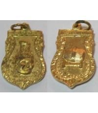เหรียญหลวงพ่อแก่ ที่ระลึกในงานไหว้ครู รุ่นสอง เนื้อทองแดงกะไหล่ทอง